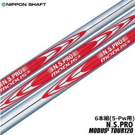 【ゴルフ】【シャフト】日本シャフト N.S.PRO MODUS3 TOUR120 (モーダスツアー120) スチールシャフト [6本組/5I-PW用]