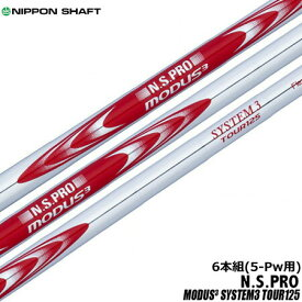 【ゴルフ】【シャフト】日本シャフト N.S.PRO MODUS3 SYSTEM3 TOUR125 (モーダスツアー125) スチールシャフト [6本組/5I-PW用]
