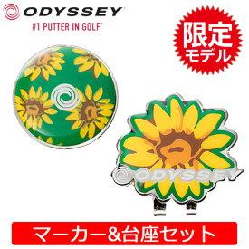 【限定モデル】【ゴルフ】【マーカー】オデッセイ ODYSSEY F マーカー サマー クリップマーカー [5917545] 日本正規品