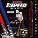 【ゴルフ】【トレーニング】エリートグリップ elite 1SPEED (ワンスピード) ヘビーヒッター スイング練習器具