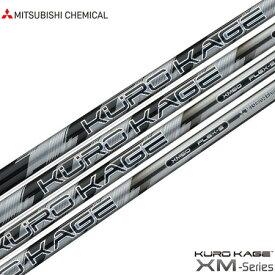 【ゴルフ】【シャフト】三菱レイヨン KUROKAGE XMシリーズ [ウッド用カーボンシャフト](日本正規品)
