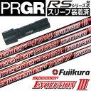 【スリーブ付きシャフト】【送料無料】プロギア PRGR RSシリーズ対応 スリーブ付きシャフト(45.5inch合わせ) [Speeder Evolution3...