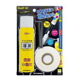 【ゴルフ】【リペア用品】ライト LITE グリップ交換キット [G-245]