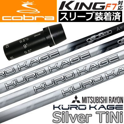 【スリーブ付きシャフト】【送料無料】コブラ COBRA KING F7シリーズ対応 スリーブ付きシャフト(45.25inch合わせ) [KUROKAGE Silver(USA直輸入モデル)シリーズ](ジーパーズオリジナルカスタム)