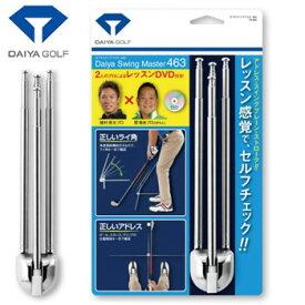 【ゴルフ】【練習器具】DAIYA GOLF ダイヤ スイングマスター463 [TR-463](スイング練習器)