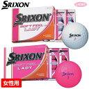【ゴルフ】【ボール】SRIXON スリクソン '14 SOFT FEEL LADY ボール 1ダース 日本正規品