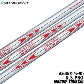 【ゴルフ】【シャフト】日本シャフト N.S.PRO MODUS3 TOUR130 (モーダスツアー130) スチールシャフト [6本組/5I-PW用]