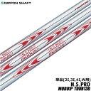 【ゴルフ】【シャフト】日本シャフト N.S.PRO MODUS3 TOUR130 (モーダスツアー130) スチールシャフト単品 [2I用、3I用…