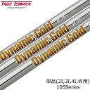 【ゴルフ】【シャフト】トゥルーテンパー DynamicGold 105 (ダイナミックゴールド105) スチールシャフト単品 [2I用、3I用、4I用、ウェッジ...