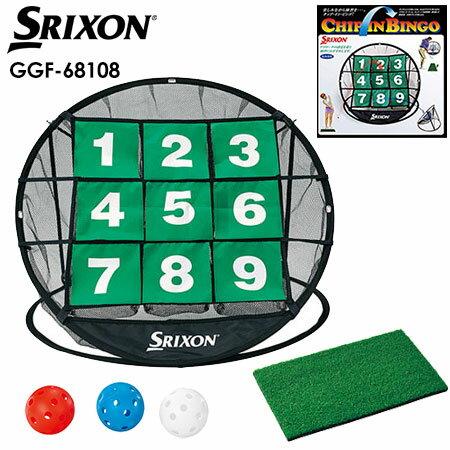 【ゴルフ】【練習器具】スリクソン SRIXON チップイン ビンゴ GGF-68108 アプローチ練習