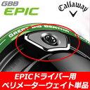 【ウェイト単品】キャロウェイ CALLAWAY GBB EPIC (エピック)ドライバー用 ペリメーターウェイト単品 (USA直輸入品)