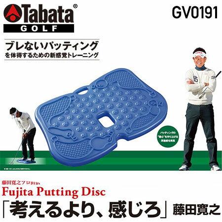 【ゴルフ】【パター練習器】タバタ Tabata GOLF Fujitaパッティングディスク(藤田パッティングディスク) GV0191