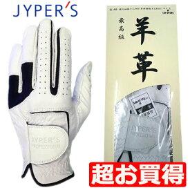 【激安】【売上No.1】【ゴルフ】【グローブ】JYPER'S ジーパーズ 最高級天然羊革グローブ (JYPER'Sロゴ入り)