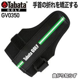 【スイング練習】Tabata GOLF タバタ GV0350 曲がり知らず スイング矯正