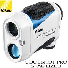 【ゴルフ】【距離測定器】ニコン Nikon COOLSHOT PRO STABILIZED (G-917) レーザー距離計