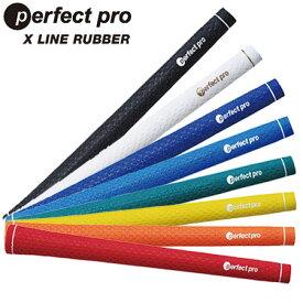 【ゴルフ】【グリップ】パーフェクトプロ perfect pro X LINE RUBBER (エックス ライン ラバー) ウッド/アイアン用グリップ [M60/バックラインありorなし]