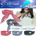 涼感持続蒸発クーラースカーフWaterCoolScarf