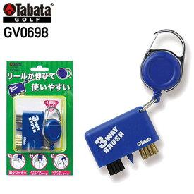 【ゴルフ】【メンテナンス】タバタ Tabata 三連ブラシ GV0698【ブラシとクリーナーセット】