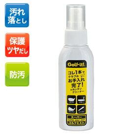 【ゴルフ】【リペア用品】ライト LITE スーパーゴルフミスト [G-7]