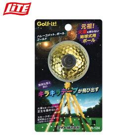 【ゴルフ】【コンペの必需品】ライト LITE ハレーコメットボール ゴールド [R-124]