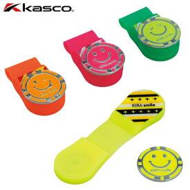 【ゴルフ】【ベルト】キャスコ Kasco KIRA Smileシリコンクリップ&マーカー KICM1817