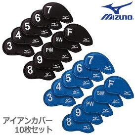 【ゴルフ】【アイアンカバー】ミズノ mizuno アイアンカバー (#3〜9、PW、SW、F) 10枚セット 45HS01470