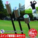 【素振り用】【スイング練習】【ゴルフ】SuperSpeed Golf スーパースピードゴルフ Training System Men's set 3本セッ…