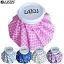 【氷のう】ラソス LAZOS ICE BAG L-IB 氷のう アイスバッグ 全13色【熱中症対策】