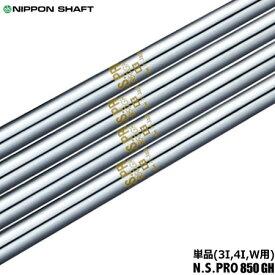 【ゴルフ】【シャフト】日本シャフト N.S.PRO 850GH スチールシャフト単品 [3I用、4I用、ウェッジ用]