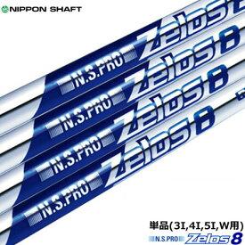 【ゴルフ】【シャフト】【単品】日本シャフト N.S.PRO ZELOS 8 (ゼロス エイト) スチールシャフト単品 [3I用、4I用、5I用、ウェッジ用]
