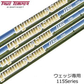 【ウェッジ専用】【ゴルフ】【シャフト】トゥルーテンパー DynamicGold 115 (ダイナミックゴールド115) スチールシャフト [ウェッジ専用]