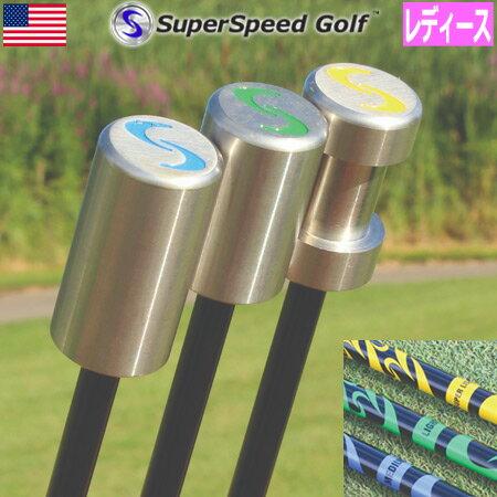 【レディースモデル】【素振り用】【スイング練習】【ゴルフ】SuperSpeed Golf スーパースピードゴルフ Training System Ladies set 3本セット[イエロー/グリーン/ブルー](USA直輸入品)【ミケルソンなど世界中のツアープロが使用】