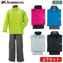 【期間限定特価】【ゴルフ】【レインウエア】キャスコ Kasco メンズ レインウェア 上下セット ARW-006