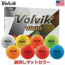 【2018年版パッケージ】【ゴルフ】【ボール】Volvik ボルビック 2018 VIVID ビビッド/ヴィヴィッド マットカラーボー…