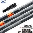 ミズノ スリーブ付きシャフト TENSEI CK ORANGE (ST190/GT180/ST180/MP_TYPE-1/MP_TYPE-2/JPX900/JPX850)