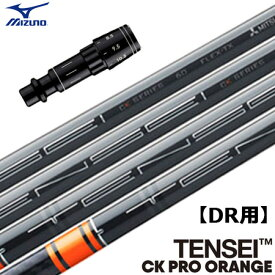 ミズノ スリーブ付きシャフト TENSEI CK PRO ORANGE (ST200〜180/GT180/MizunoPro/MP/JPX900/JPX850)