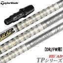 テーラーメイド ブラックスリーブ付きシャフト TourAD TP (Original One/M6/M5/M4/M3/M2/M1/RBZ/R15)