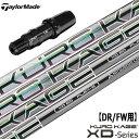 テーラーメイド ブラックスリーブ付きシャフト KUROKAGE XD (Original One/M6/M5/M4/M3/M2/M1/RBZ/R15)