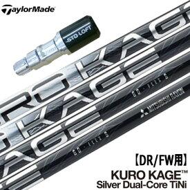 テーラーメイド シルバースリーブ付きシャフト KurokageSilver Dual-Core TiNi (GLOIRE F2/Original One/M6/M5/M4/M3/M2/M1/RBZ/R15)