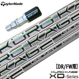テーラーメイド シルバースリーブ付きシャフト KUROKAGE XD (GLOIRE F2/Original One/M6/M5/M4/M3/M2/M1/RBZ/R15)