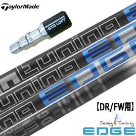 テーラーメイド シルバースリーブ付きシャフト DesignTuning EDGE (GLOIRE F2/Original One/M6/M5/M4/M3/M2/M1/RBZ/R15)