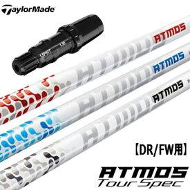 テーラーメイド ブラックスリーブ付きシャフト FUJIKURA ATMOS (Original One/M6/M5/M4/M3/M2/M1/RBZ/R15)