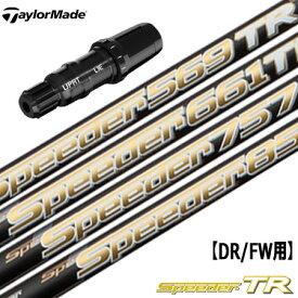 テーラーメイド ブラックスリーブ付きシャフト SPEEDER TR装着 (Original One/M6/M5/M4/M3/M2/M1/RBZ/R15)