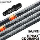 テーラーメイド ブラックスリーブ付きシャフト MITSUBISHI TENSEI CK ORANGE (Original One/M6/M5/M4/M3/M2/M1…