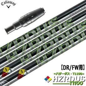 キャロウェイ スリーブ付きシャフト ProjectX HZRDUS T1100 (MAVRIK/EPIC FLASH/ROGUE/GBB/BIG BERTHA/XR16/815/816)