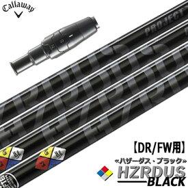 キャロウェイ スリーブ付きシャフト ProjectX HZRDUS BLACK (MAVRIK/EPIC FLASH/ROGUE/GBB/BIG BERTHA/XR16/815/816)