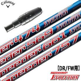 キャロウェイ スリーブ付きシャフト Speeder Evolution (MAVRIK/EPIC FLASH/ROGUE/GBB/BIG BERTHA/XR16/815/816)