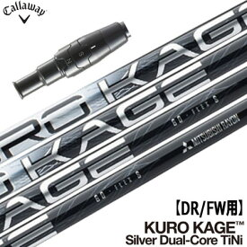 キャロウェイ スリーブ付きシャフト KurokageSilver Dual-Core TiNi (EPIC FLASH/ROGUE/GBB/BIG BERTHA/XR16/815/816)