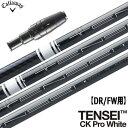 キャロウェイ スリーブ付きシャフト TENSEI CK PRO WHITE (EPIC FLASH/ROGUE/GBB/BIG BERTHA/XR16/815/816)
