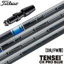 タイトリスト スリーブ付きシャフト TENSEI CK PRO BLUE (TS2/TS3/917D/915D/913D/910D/917F/915F/913F/910F)